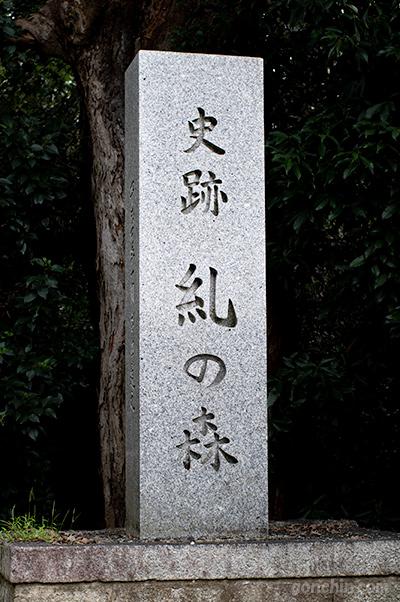 糺の森の石碑